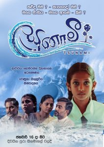 "Tsunami - සුනාමි - ""சுனாமி"" Sinhala movie - 28th March - 6.30 pm"