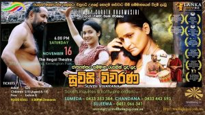 Suvisi Wiwarana Sinhala movie – 16 Nov 6.30pm